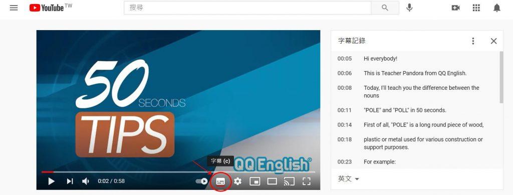YouTube學英文